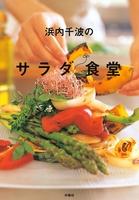 浜内千波のサラダ食堂