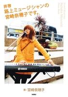 拝啓 路上ミュージシャンの宮崎奈穂子です。