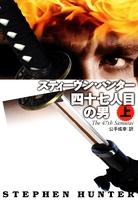 四十七人目の男(上)