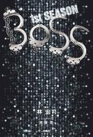 BOSS 2ndSEASON(下)