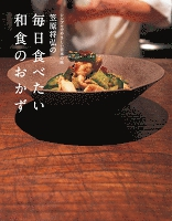 笠原将弘の毎日食べたい和食のおかず