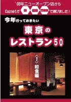 今年行っておきたい東京のレストラン50軒 (1)和食編