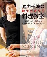 浜内千波の献立力がつく料理教室