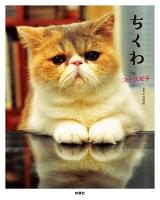 『【期間限定特別価格】ちくわ by オトナ女子』の電子書籍