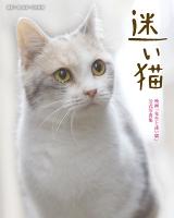 『【期間限定価格】迷い猫』の電子書籍