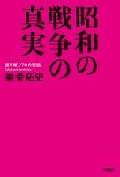 昭和の戦争の真実