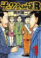 新ナニワ金融道R(リターンズ)(1)