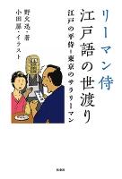 リーマン侍江戸語の世渡り