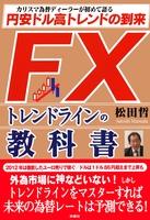 FXトレンドラインの教科書 円安ドル高トレンドの到来