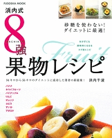 浜内式8強果物レシピ