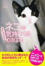 ネコの気持ちがおもしろいほどわかる本