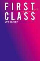 ファースト・クラス 2nd season