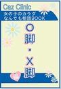 O脚・X脚編~女の子のカラダなんでも相談BOOK