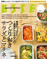 【期間限定価格】野菜たっぷり!1週間ずっとおいしい!つくりおきサラダとマリネ