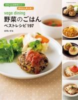 vege dining 野菜のごはんベストレシピ197