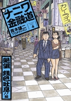 新ナニワ金融道4巻 絶望 銭色吐息!!編