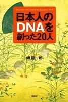 日本人のDNAを創った20人