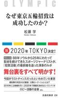 なぜ東京五輪招致は成功したのか?