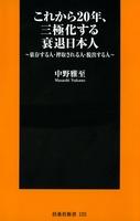 これから20年、三極化する衰退日本人~依存する人、搾取される人、脱出する人~
