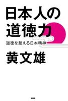 日本人の道徳力