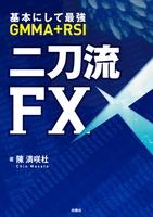 基本にして最強GMMA+RSI二刀流FX