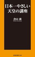 日本一やさしい天皇の講座