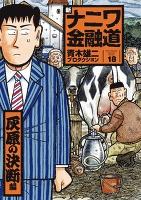 新ナニワ金融道18巻 灰原の決断編