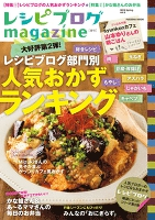 レシピブログmagazine Vol.6 春号