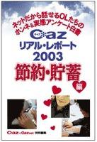 Cazリアル・レポート2003 節約・貯蓄編~ネットだから話せるOLたちのホンネ&実態アンケート白書