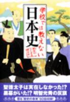 学校では教えない日本史