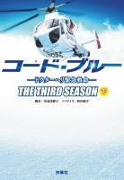 コード・ブルー 3rdシーズン―ドクターヘリ緊急救命―(下)