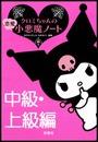 クロミちゃんの恋愛小悪魔ノート 中級・上級編