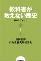 教科書が教えない歴史1 日本とアメリカ