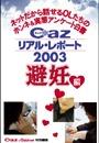 Cazリアル・レポート 避妊編