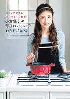 小倉優子の毎日おいしい おうちごはん