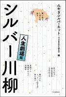 笑いあり、しみじみあり シルバー川柳 人生劇場編