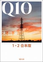 Q10 1・2合本版