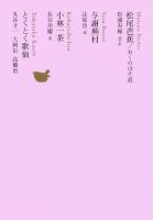 松尾芭蕉 おくのほそ道/与謝蕪村/小林一茶/とくとく歌仙