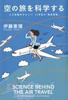 空の旅を科学する