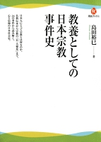 教養としての日本宗教事件史