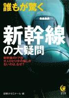 誰もが驚く新幹線の大疑問