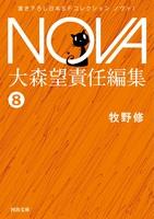 黎明コンビニ血祭り実話SP/NOVA1