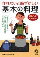 作れないと恥ずかしい基本の料理 絵レシピ100連発!
