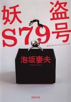妖盗S79号