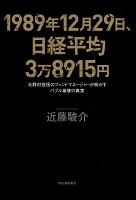 1989年12月29日、日経平均3万8915円