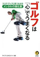 ゴルフは「心」でうまくなる