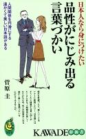 日本人なら身につけたい品性がにじみ出る言葉づかい