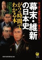 幕末・維新の日本史が2時間でわかる本