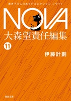 屍者の帝国/NOVA1