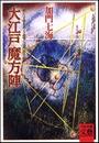 大江戸魔方陣 徳川三百年を護った風水の謎